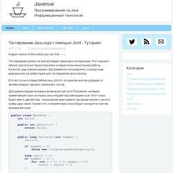 Тестирование Java кода с помощью JUnit - Туториал
