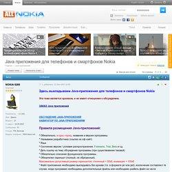 Java приложения для телефонов и смартфонов Nokia / Java-приложения