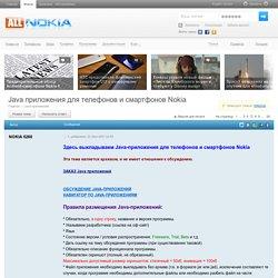 Java приложения для телефонов и смартфонов Nokia - стр. 7 / Java-приложения