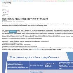 Программа «Java-разработчик» от Otus.ru / Блог компании Отус