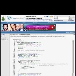 Пузырьковая сортировка - Java SE (J2SE)
