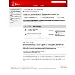 Скачать Java для Windows