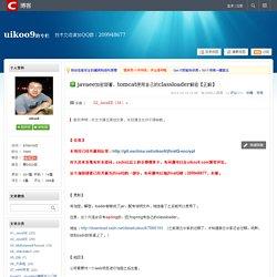 javaee加密部署,tomcat使用自己的classloader解密【正解】 - uikoo9的专栏