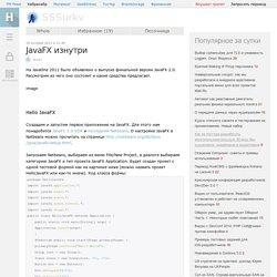 JavaFX изнутри