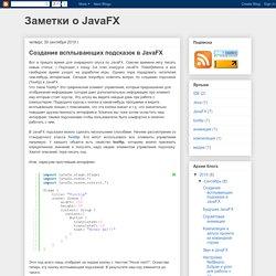 Заметки о JavaFX: Создание всплывающих подсказок в JavaFX