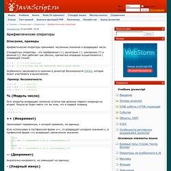 Справочник javascript: Арифметические операторы