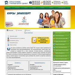 Курсы JavaScript. Обучение JavaScript в Киеве. Учебный центр Данко.