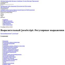 Выразительный JavaScript: Регулярные выражения