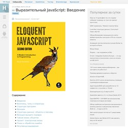 Выразительный JavaScript: Введение