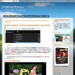 KingKong Bruce記事: 如何為Visual Studio加上未支援的JavaScript框架InstelliSense功能,以React為例