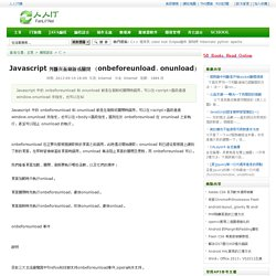 Javascript 判斷頁面刷新或關閉 (onbeforeunload、onunload) _人人IT網