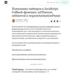 Понимание таймеров в JavaScript. Callback-функции, setTimeout, setInterval и requestAnimationFrame