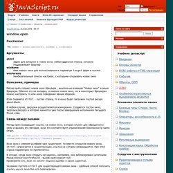 Справочник javascript: window.open