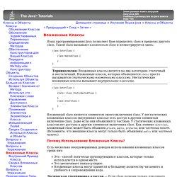 Вложенные Классы (Учебные руководства Java™> Изучение Языка Java> Классы и Объекты)