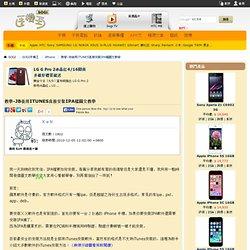 教學-JB後用ITUNES直接安裝IPA檔圖文教學-iPhone-Sogi! 手機王