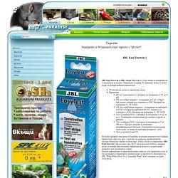 JBL EasyTest 6 in 1 - Начало - Зоо Магазин - Търсене по ключова дума 'ph тест' - # 1 - Zoo Paradise - Онлайн Магазин