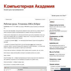 Рабочая среда. Установка JDK и Eclipse