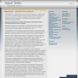 Медитация с научной точки зрения. « Jesus' brain