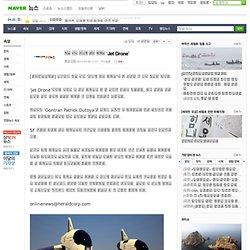 Smallest spacecraft 'Jet Drone': Naver News