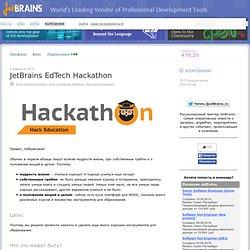 JetBrains EdTech Hackathon / Блог компании JetBrains