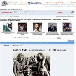Jethro Tull - Discography (128 Cd Releases) 1968-2009 скачать бесплатно песню, музыка mp3