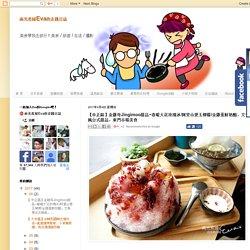 【東門市場】金雞母Jingimoo甜品~春暖大花玫瑰冰/阿里山愛玉檸檬/金雞蛋鮮奶酪,文青風台式甜品