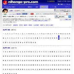 Kanji for JLPT 漢字検索: 全漢字 > JLPTレベル別