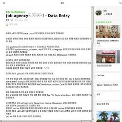 Job agency에 등록하다! - Data Entry