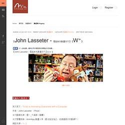 【John Lasseter - 電腦角色動畫技巧】【W⁺】