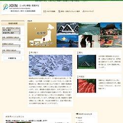 岐阜県|ニッポン移住・交流ナビ JOIN - 田舎暮らしを応援します -