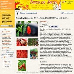 Перец Бхут Джолокия (Bhut Jolokia, Ghost Chilli Pepper) (5 семян)
