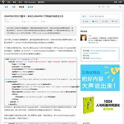 Joomla文档中文翻译