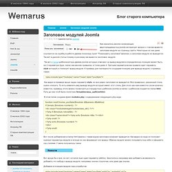 Заголовок модулей Joomla