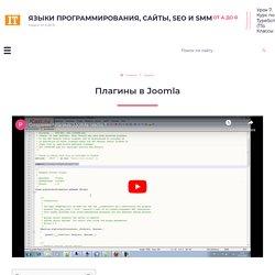 Плагины в Joomla - IT, программирование и сайты