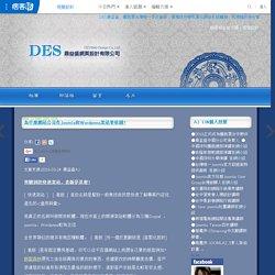 為什麼網站公司作Joomla和Wordpress架站要收錢? @ DES鼎益盛數位行銷-騰訊雲台灣唯一合作廠商、大陸跨境電商架站、大陸行銷備案