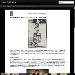 無限發掘 FINDARS: 約瑟夫.波依斯(Joseph Beuys)