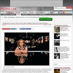 Праздники и культы, тело и секс в фотографиях Кристины Гарсии Родеро