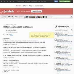 Побайтовая работа с файлами / Блог им. Joysi
