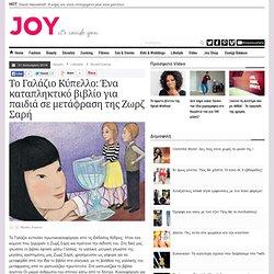 Το Γαλάζιο Κύπελλο: Ένα καταπληκτικό βιβλίο για παιδιά σε μετάφραση της Ζωρζ Σαρή