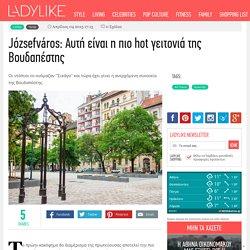 Józsefváros: Αυτή είναι η πιο hot γειτονιά της Βουδαπέστης - Ταξίδι