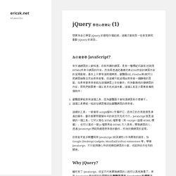 jQuery 學習心得筆記 (1) « ericsk.NET