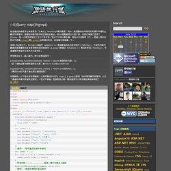 介紹jQuery map()與grep() - 黑暗執行緒