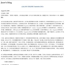 Jserv's blog: August 2009 彙整