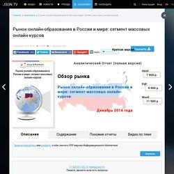 Рынок онлайн-образования в России и мире: сегмент массовых онлайн-курсов - Образование, книги, музыка, контент