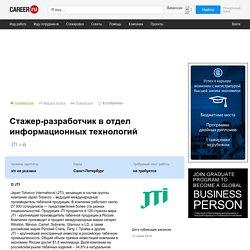 Вакансия Стажер-разработчик в отдел информационных технологий в Санкт-Петербурге, работа в JTI