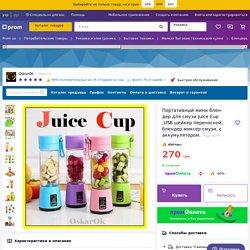 Портативный мини блендер для смузи Juice Cup ,USB шейкер переносной, блендер миксер смузи, с аккумулятором., цена 270 грн., купить в Одессе — Prom.ua (ID#1183093049)