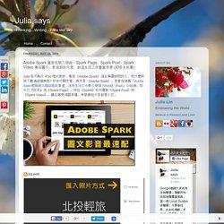 Julia says: Adobe Spark 重新包裝三部曲:Spark Page、Spark Post、Spark Video 兼容圖文、影音設計元素,創造生活工作豐富想像 (iOS x 免費)