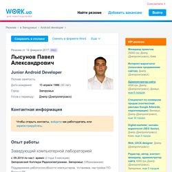 Резюме «Junior Android Developer», Днепр (Днепропетровск), Запорожье. Лысунов Павел Александрович — Work.ua
