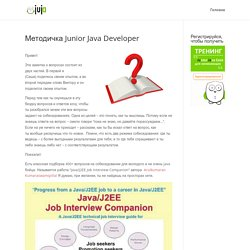 Методичка Junior Java Developer