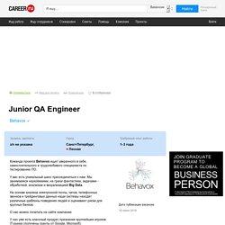 Вакансия Junior QA Engineer в Санкт-Петербурге, работа в Behavox
